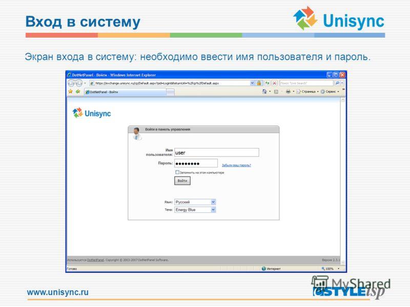 www.unisync.ru Вход в систему Экран входа в систему: необходимо ввести имя пользователя и пароль.