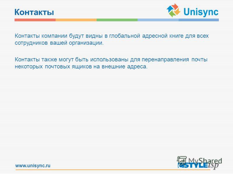 www.unisync.ru Контакты Контакты компании будут видны в глобальной адресной книге для всех сотрудников вашей организации. Контакты также могут быть использованы для перенаправления почты некоторых почтовых ящиков на внешние адреса.