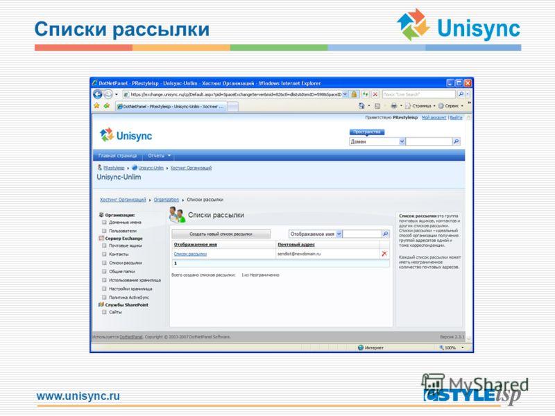 www.unisync.ru Списки рассылки
