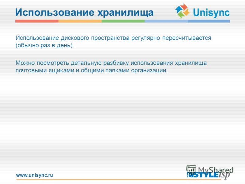 www.unisync.ru Использование хранилища Использование дискового пространства регулярно пересчитывается (обычно раз в день). Можно посмотреть детальную разбивку использования хранилища почтовыми ящиками и общими папками организации.
