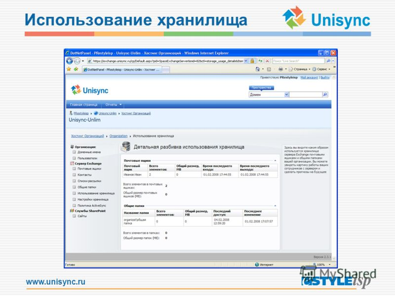 www.unisync.ru Использование хранилища