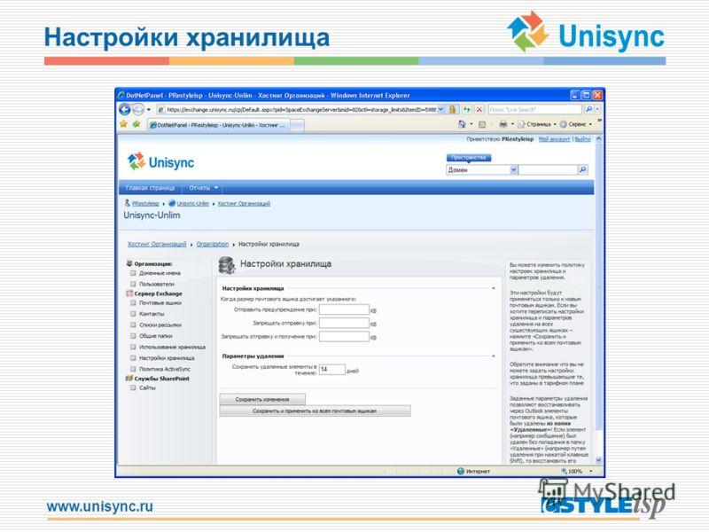 www.unisync.ru Настройки хранилища