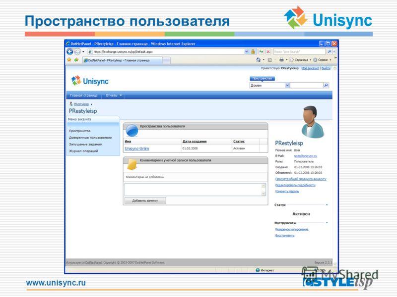 www.unisync.ru Пространство пользователя