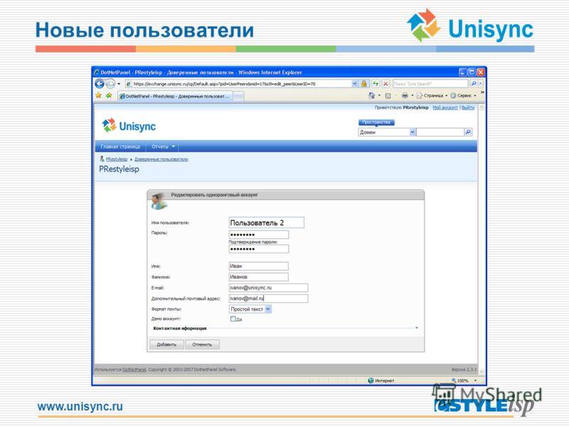 www.unisync.ru Новые пользователи