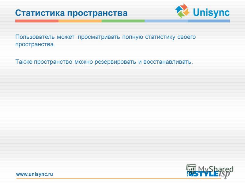 www.unisync.ru Статистика пространства Пользователь может просматривать полную статистику своего пространства. Также пространство можно резервировать и восстанавливать.
