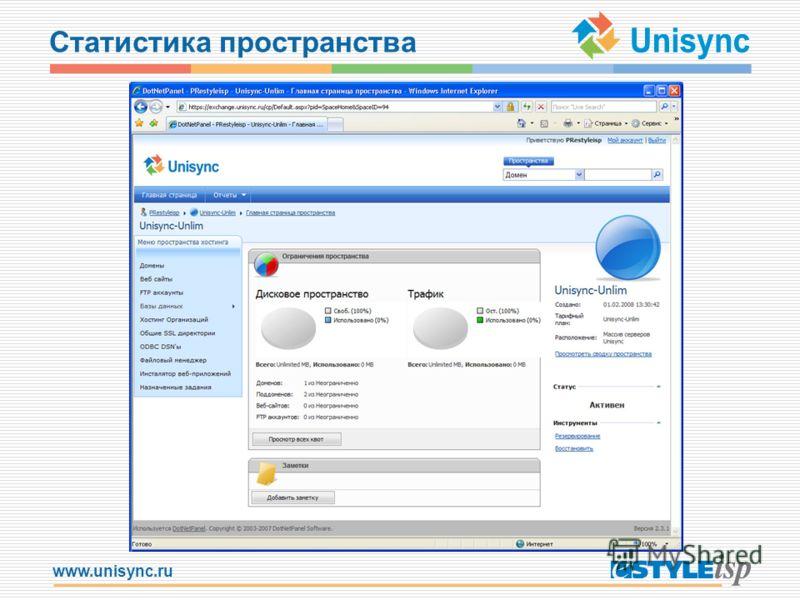 www.unisync.ru Статистика пространства