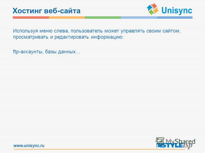 www.unisync.ru Хостинг веб-сайта Используя меню слева, пользователь может управлять своим сайтом, просматривать и редактировать информацию: ftp-аккаунты, базы данных...