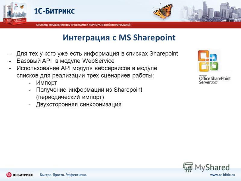 Интеграция с MS Sharepoint -Для тех у кого уже есть информация в списках Sharepoint -Базовый API в модуле WebService -Использование API модуля вебсервисов в модуле списков для реализации трех сценариев работы: -Импорт -Получение информации из Sharepo