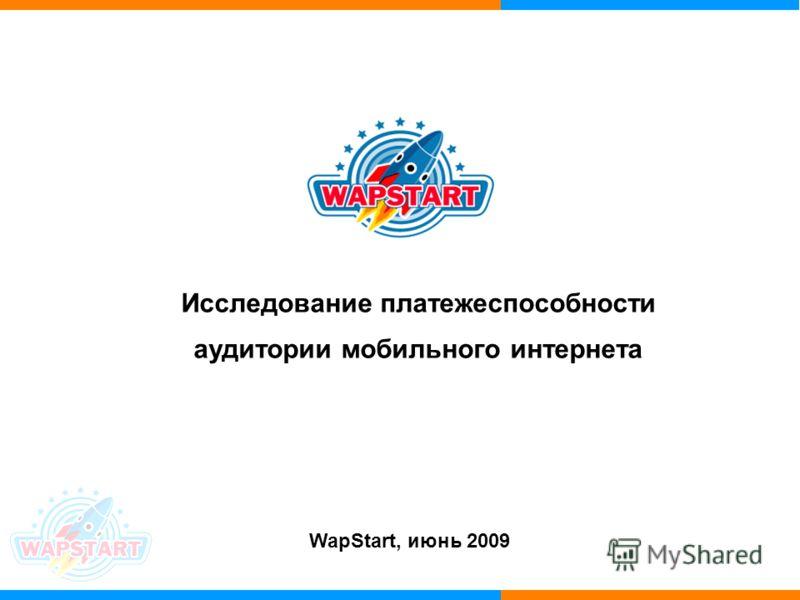 Исследование платежеспособности аудитории мобильного интернета WapStart, июнь 2009