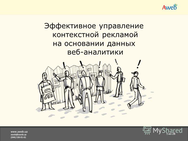 www.aweb.ua aweb@aweb.ua (044) 538-01-61 1 из 28 Эффективное управление контекстной рекламой на основании данных веб-аналитики