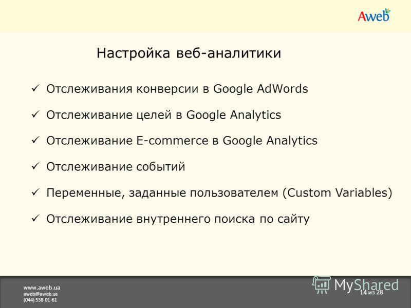 www.aweb.ua aweb@aweb.ua (044) 538-01-61 14 из 28 Настройка веб-аналитики Отслеживания конверсии в Google AdWords Отслеживание целей в Google Analytics Отслеживание E-commerce в Google Analytics Отслеживание событий Переменные, заданные пользователем