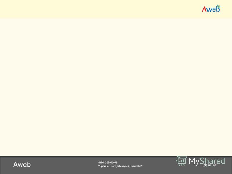 Aweb 28 из 28 (044) 538-01-61 Украина, Киев, Мишуги 2, офис 322