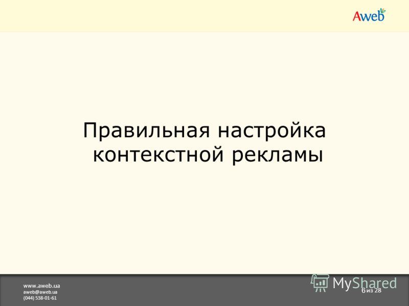 www.aweb.ua aweb@aweb.ua (044) 538-01-61 6 из 28 Правильная настройка контекстной рекламы