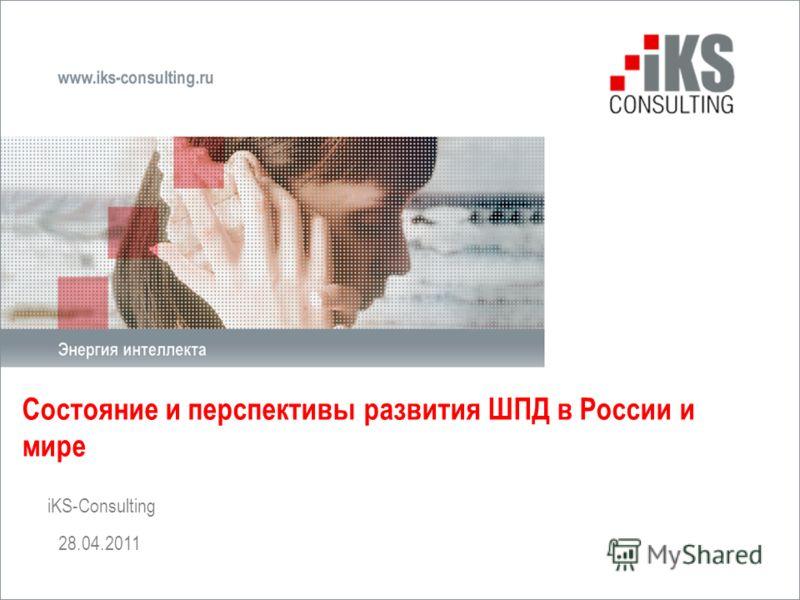 Состояние и перспективы развития ШПД в России и мире iKS-Consulting 28.04.2011