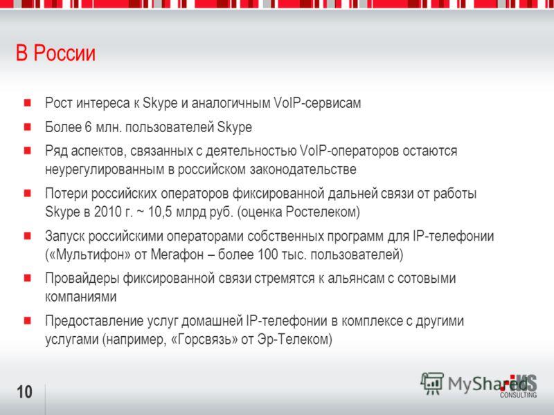 10 В России Рост интереса к Skype и аналогичным VoIP-сервисам Более 6 млн. пользователей Skype Ряд аспектов, связанных с деятельностью VoIP-операторов остаются неурегулированным в российском законодательстве Потери российских операторов фиксированной