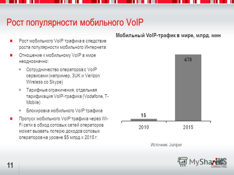 11 Рост популярности мобильного VoIP Рост мобильного VoIP трафика в следствие роста популярности мобильного Интернета Отношение к мобильному VoIP в мире неоднозначно: Сотрудничество операторов с VoIP сервисами (например, 3UK и Verizon Wireless со Sky