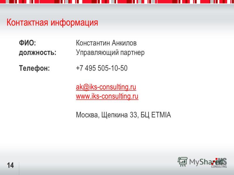 14 Контактная информация ФИО: должность: Телефон: Константин Анкилов Управляющий партнер +7 495 505-10-50 ak@iks-consulting.ru www.iks-consulting.ru Москва, Щепкина 33, БЦ ETMIA