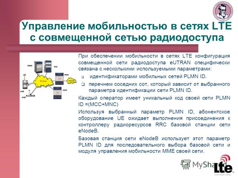 Управление мобильностью в сетях LTE с совмещенной сетью радиодоступа При обеспечении мобильности в сетях LTE конфигурация совмещенной сети радиодоступа eUTRAN специфически связана с несколькими используемыми параметрами: идентификаторами мобильных се