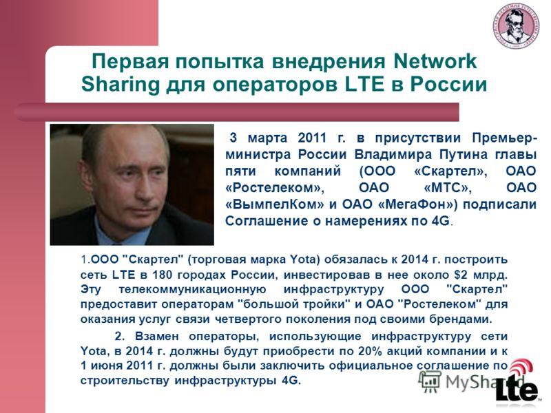 Первая попытка внедрения Network Sharing для операторов LTE в России 1.ООО