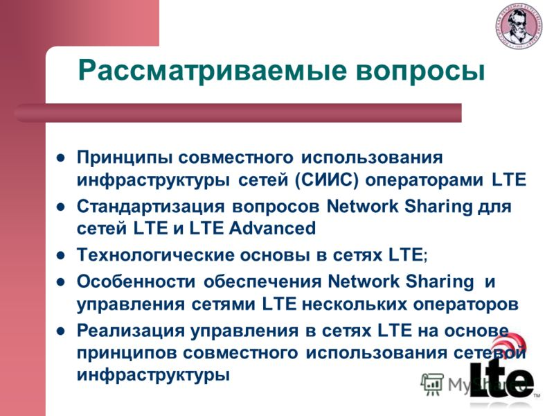Рассматриваемые вопросы Принципы совместного использования инфраструктуры сетей (СИИС) операторами LTE Стандартизация вопросов Network Sharing для сетей LTE и LTE Advanced Технологические основы в сетях LTE ; Особенности обеспечения Network Sharing и
