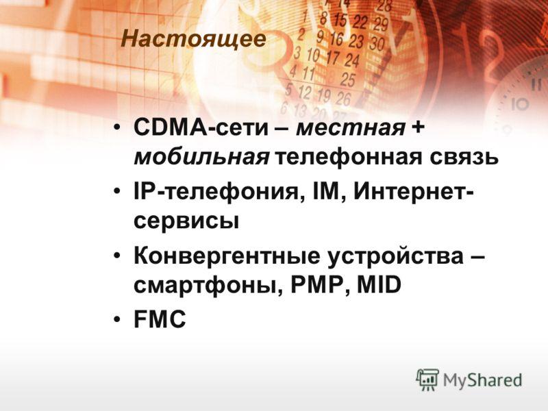 CDMA-сети – местная + мобильная телефонная связь IP-телефония, IM, Интернет- сервисы Конвергентные устройства – смартфоны, PMP, MID FMC