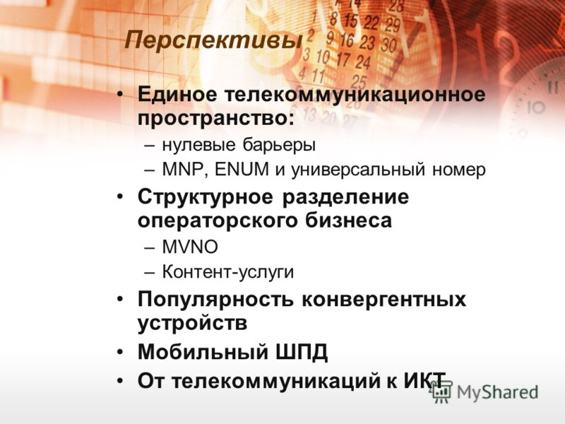 Единое телекоммуникационное пространство: –нулевые барьеры –MNP, ENUM и универсальный номер Структурное разделение операторского бизнеса –MVNO –Контент-услуги Популярность конвергентных устройств Мобильный ШПД От телекоммуникаций к ИКТ