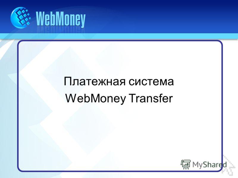 Платежная система WebMoney Transfer