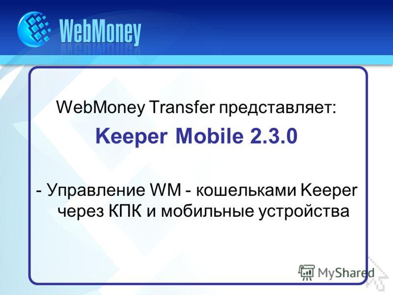 WebMoney Transfer представляет: Keeper Mobile 2.3.0 - Управление WM - кошельками Keeper через КПК и мобильные устройства