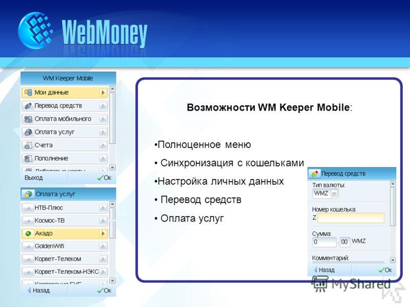 Возможности WM Keeper Mobile: Полноценное меню Синхронизация с кошельками Настройка личных данных Перевод средств Оплата услуг