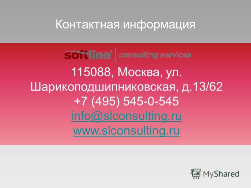 Контактная информация 115088, Москва, ул. Шарикоподшипниковская, д.13/62 +7 (495) 545-0-545 info@slconsulting.ru www.slconsulting.ru info@slconsulting.ru www.slconsulting.ru