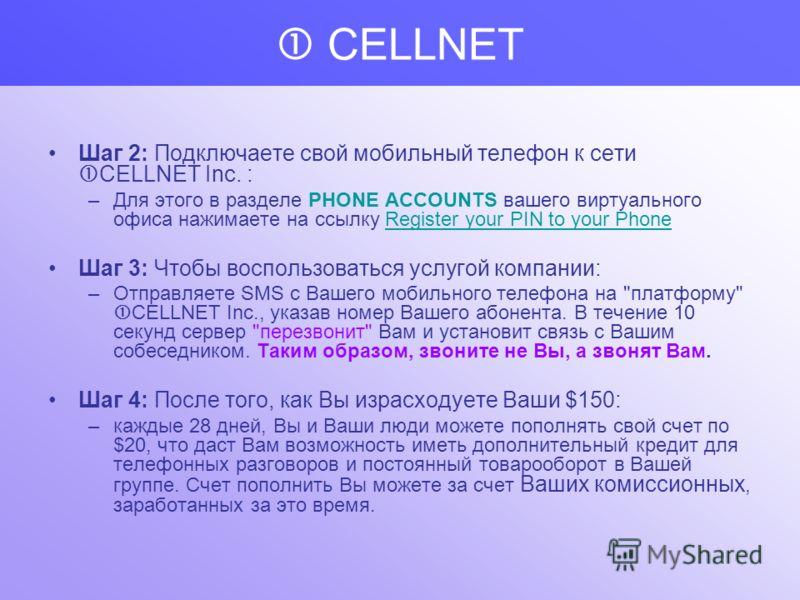 Как начать? Шаг 1: пополняете ваш счет на $199, идёте на сайт http://www.1cellnet.com/ener, либо Вы можете обратиться за информацией по E-mail:polovinkin@hotmail.com или polovinkin@front.ru или по тел. 8 910 348 92 82 немедленно регистрируетесь в раз