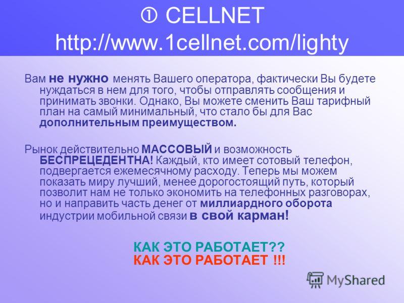 Шаг 2: Подключаете свой мобильный телефон к сети CELLNET Inc. : –Для этого в разделе PHONE ACCOUNTS вашего виртуального офиса нажимаете на ссылку Register your PIN to your PhoneRegister your PIN to your Phone Шаг 3: Чтобы воспользоваться услугой комп