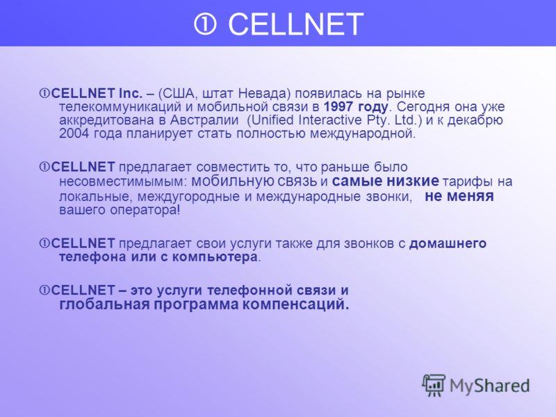 CELLNET www.1cellnet.com/polovinkin