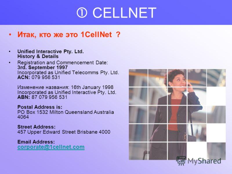 CELLNET CELLNET Inc. – (США, штат Невада) появилась на рынке телекоммуникаций и мобильной связи в 1997 году. Сегодня она уже аккредитована в Австралии (Unified Interactive Pty. Ltd.) и к декабрю 2004 года планирует стать полностью международной. CELL