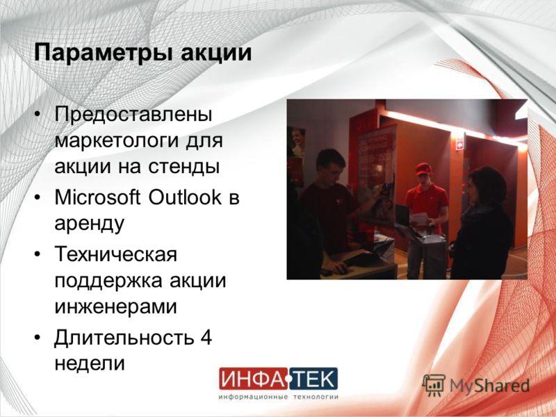 Параметры акции Предоставлены маркетологи для акции на стенды Microsoft Outlook в аренду Техническая поддержка акции инженерами Длительность 4 недели