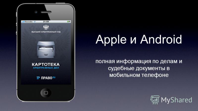 Apple и Android полная информация по делам и судебные документы в мобильном телефоне