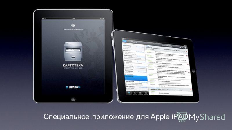 Специальное приложение для Apple iPAD