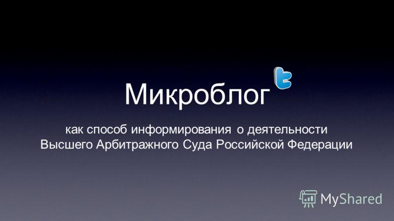 Микроблог как способ информирования о деятельности Высшего Арбитражного Суда Российской Федерации