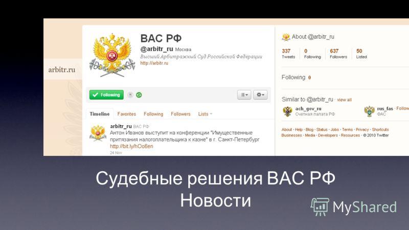Судебные решения ВАС РФ Новости