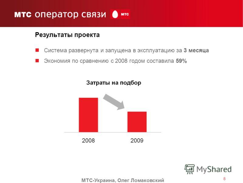 Результаты проекта Система развернута и запущена в эксплуатацию за 3 месяца Экономия по сравнению с 2008 годом составила 59% 8 МТС-Украина, Олег Ломаковский
