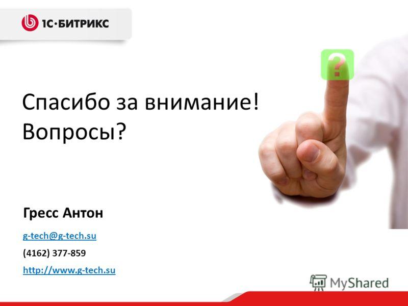 Спасибо за внимание! Вопросы? Гресс Антон g-tech@g-tech.su (4162) 377-859 http://www.g-tech.su