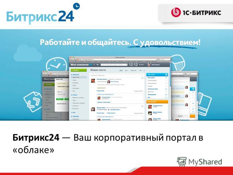 Битрикс24 Ваш корпоративный портал в «облаке»