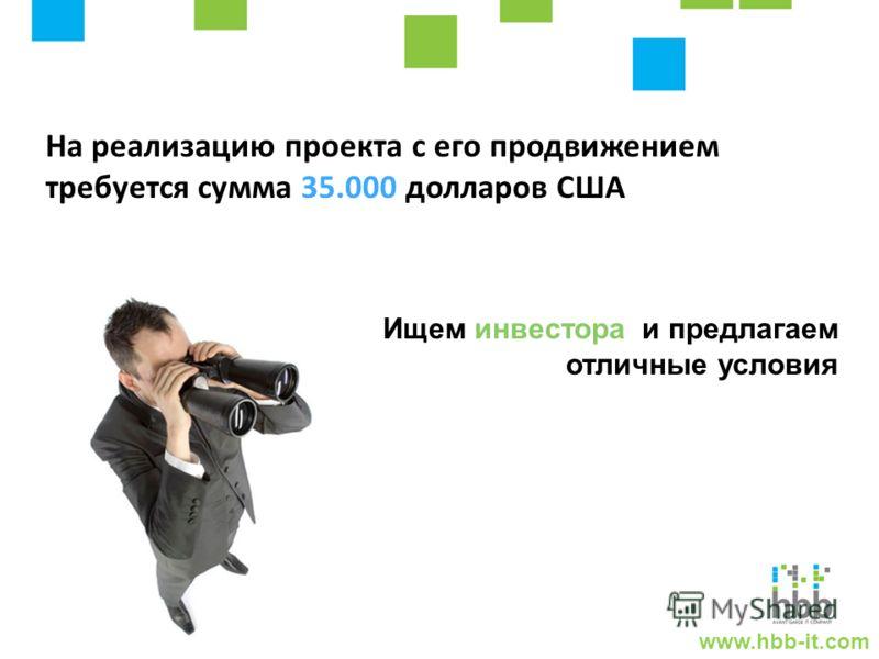 www.hbb-it.com На реализацию проекта с его продвижением требуется сумма 35.000 долларов США Ищем инвестора и предлагаем отличные условия