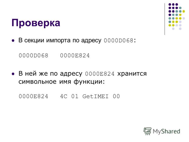 Проверка В секции импорта по адресу 0000D068 : 0000D068 0000E824 В ней же по адресу 0000E824 хранится символьное имя функции: 0000E824 4C 01 GetIMEI 00