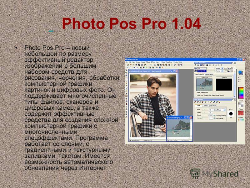 Photo Pos Pro 1.04 Photo Pos Pro – новый небольшой по размеру эффективный редактор изображений с большим набором средств для рисования, черчения, обработки компьютерной графики, картинок и цифровых фото. Он поддерживает многочисленные типы файлов, ск