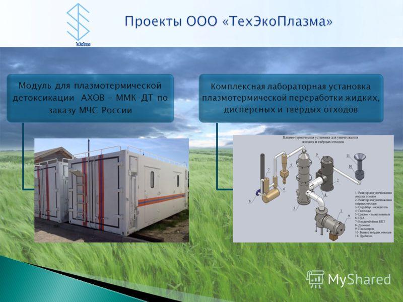 Модуль для плазмотермической детоксикации АХОВ - ММК-ДТ по заказу МЧС России Комплексная лабораторная установка плазмотермической переработки жидких, дисперсных и твердых отходов