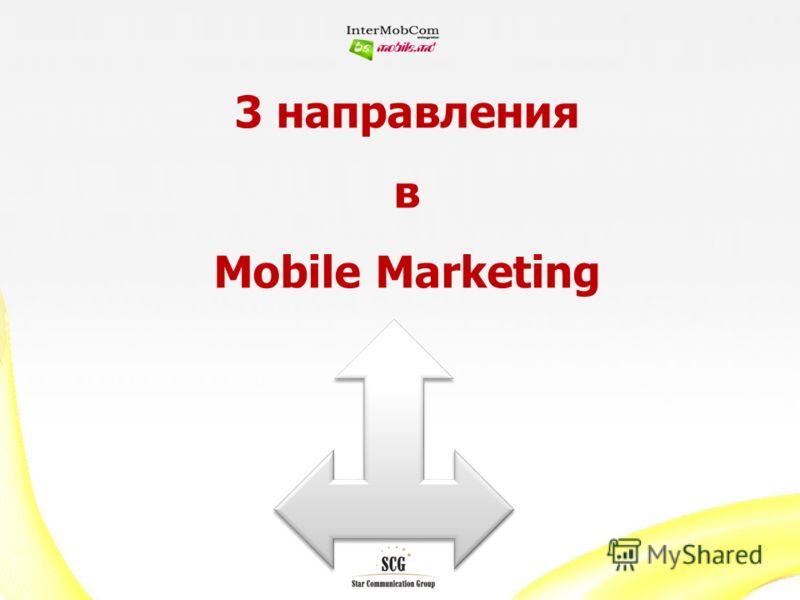 3 направления в Mobile Marketing