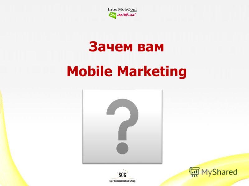 Зачем вам Mobile Marketing