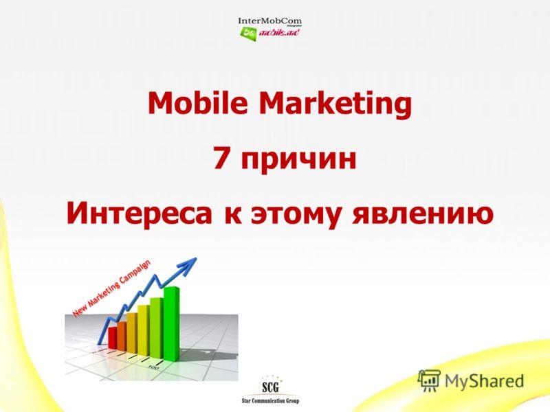 Mobile Marketing 7 причин Интереса к этому явлению