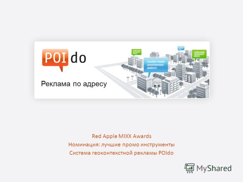 Red Apple MIXX Awards Номинация: лучшие промо инструменты Система геоконтекстной рекламы POIdo Реклама по адресу